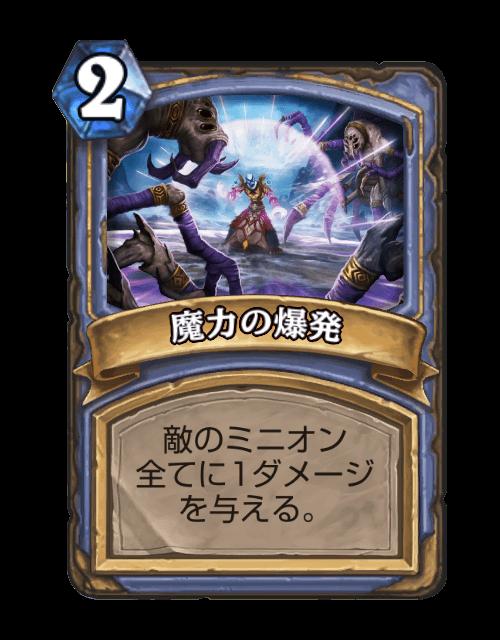 魔力の爆発.png