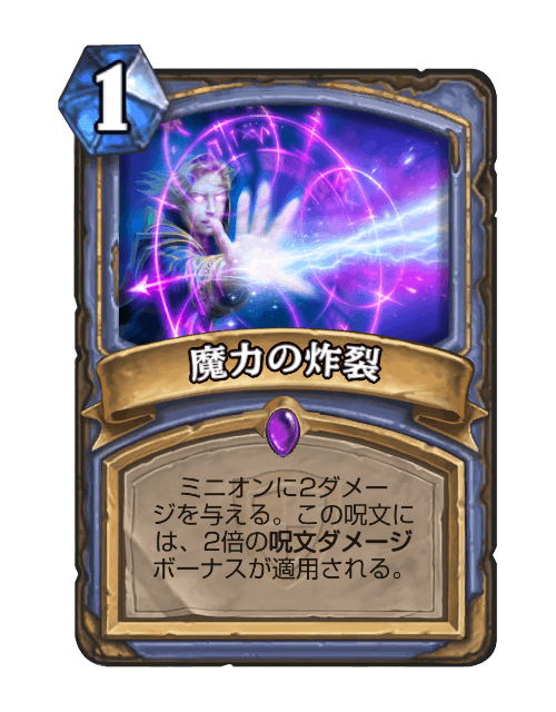 魔力の炸裂.png
