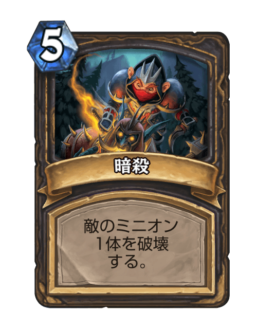 暗殺.png