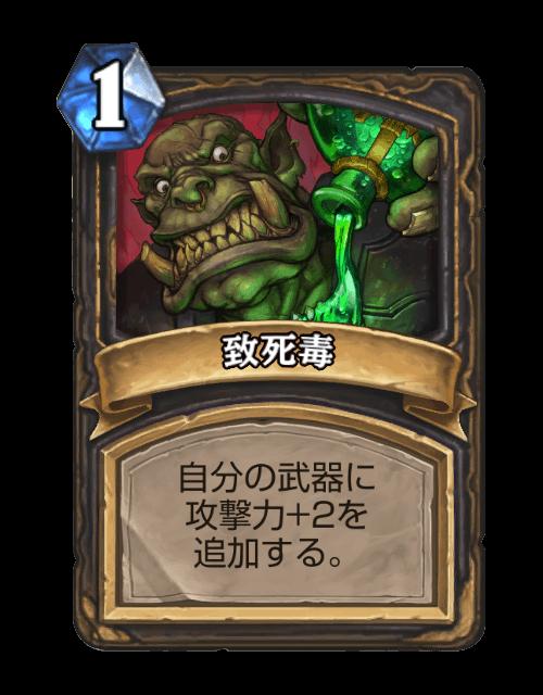 致死毒/Deadly Poison - ハース...