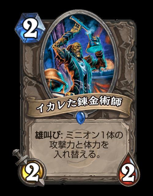 イカレた錬金術師.png