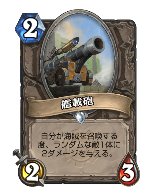 艦載砲.png