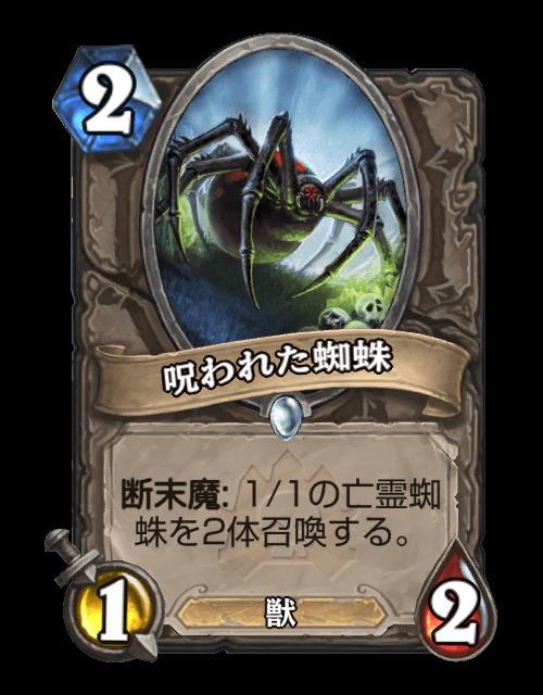 呪われた蜘蛛