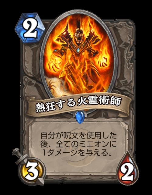 熱狂する火霊術師.png