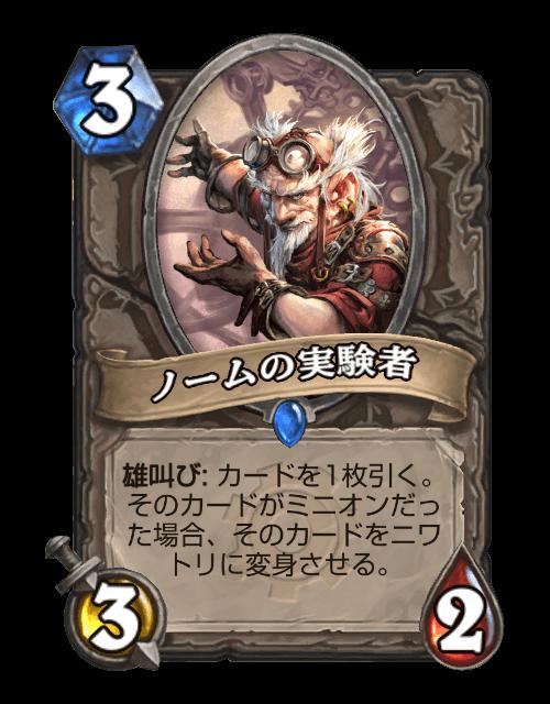 ノームの実験者.png