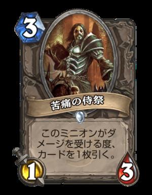 苦痛の侍祭.png