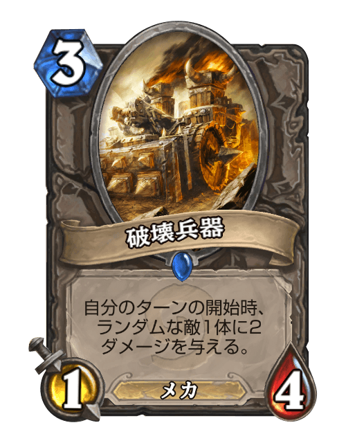破壊兵器.png