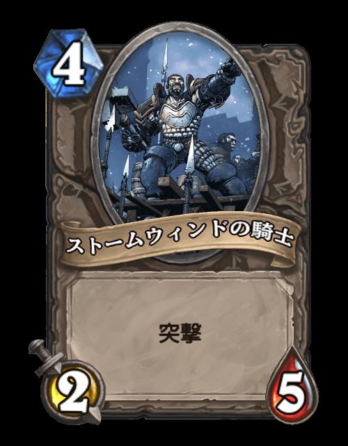 ストームウィンドの騎士.png