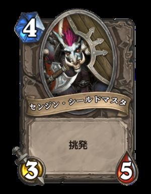 センジン・シールドマスタ.png