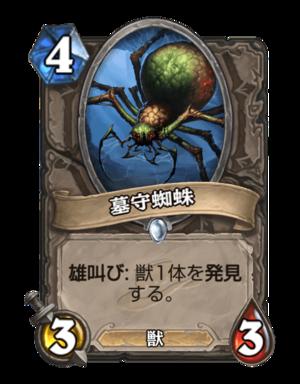 墓守蜘蛛.png