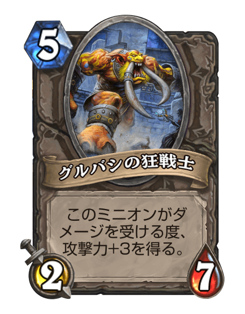 グルバシの狂戦士