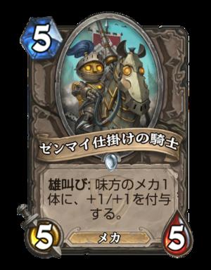ゼンマイ仕掛けの騎士.png