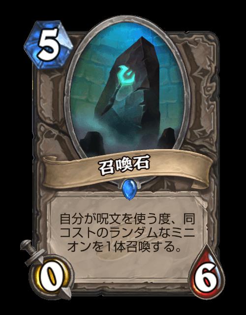 召喚石.png