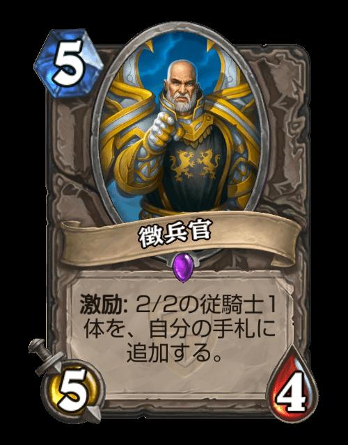 徴兵官.png