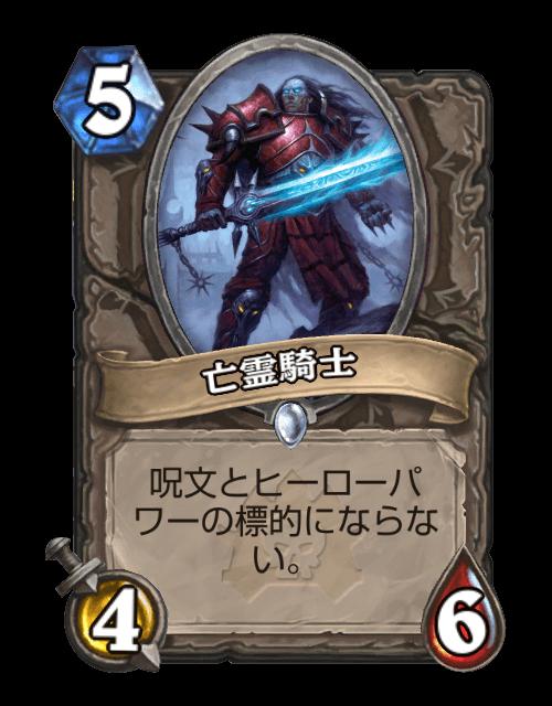 亡霊騎士.png