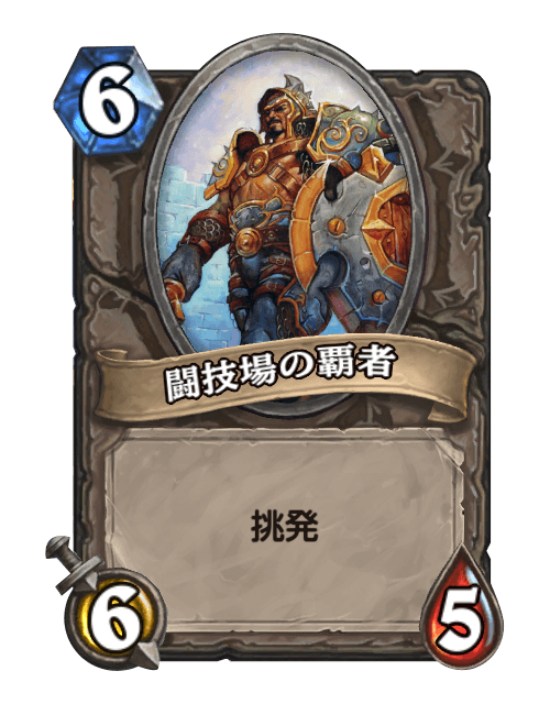 闘技場の覇者