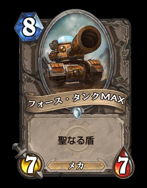 フォース・タンクMAX.png