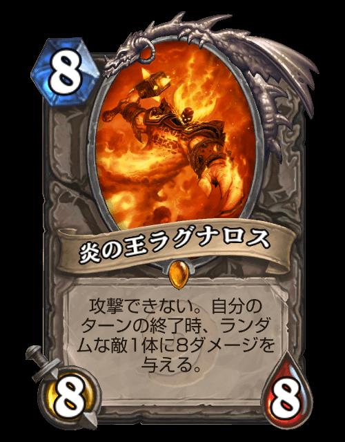 炎の王ラグナロス.png
