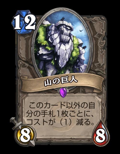 山の巨人.png