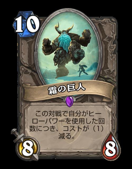 霜の巨人.png