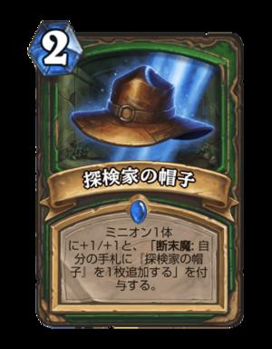探検家の帽子.png