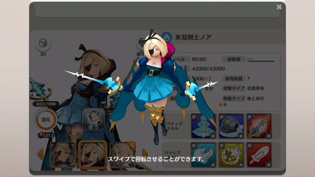 氷双剣士ノア