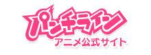 パンチライン アニメ公式サイトへ
