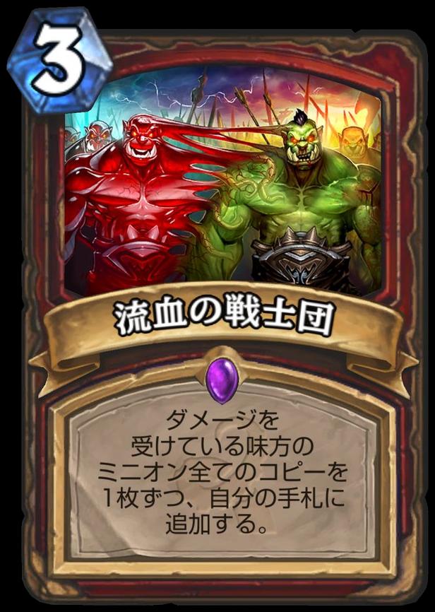 流血の戦士団.png