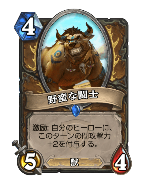 野蛮な闘士