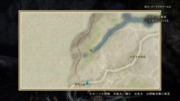 【討鬼伝2】水影の居場所