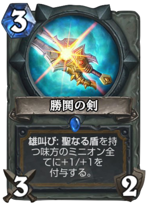 勝鬨の剣.png