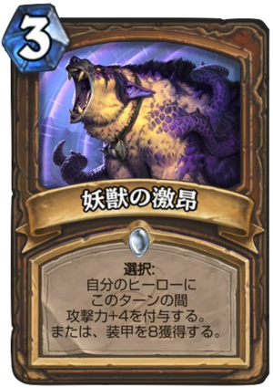 妖獣の激昂.png