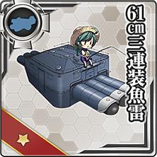 61cm三連装魚雷