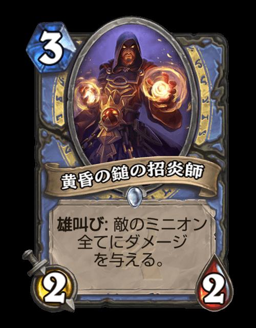 黄昏の鎚の招炎師.png