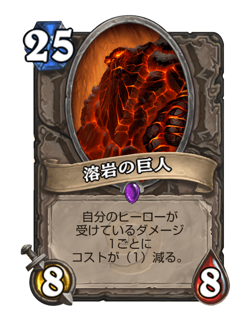 溶岩の巨人