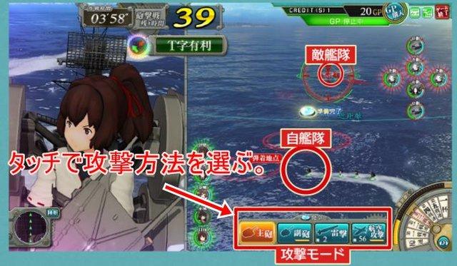 【艦これAC】戦闘画面