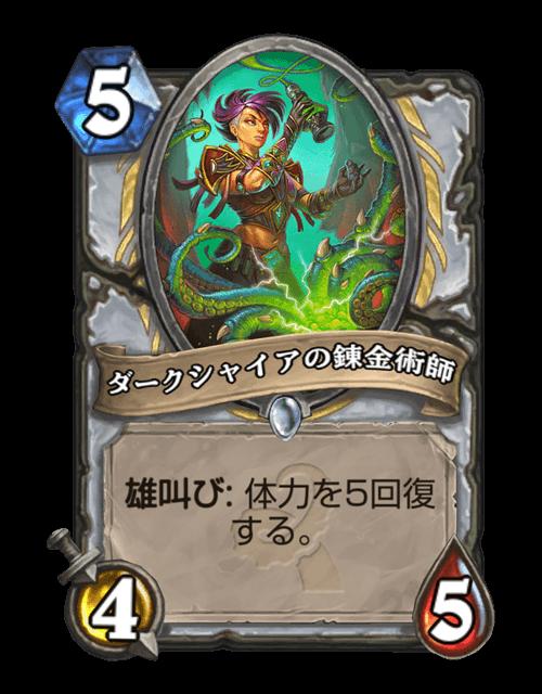 ダークシャイアの錬金術師
