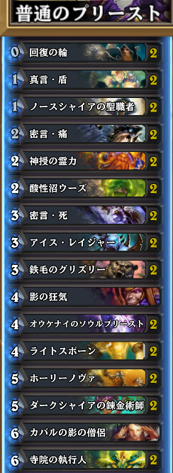normal_priest3