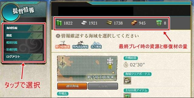 【艦これAC】プレイヤーズサイト