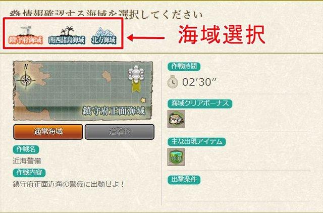 【艦これAC】海域情報確認