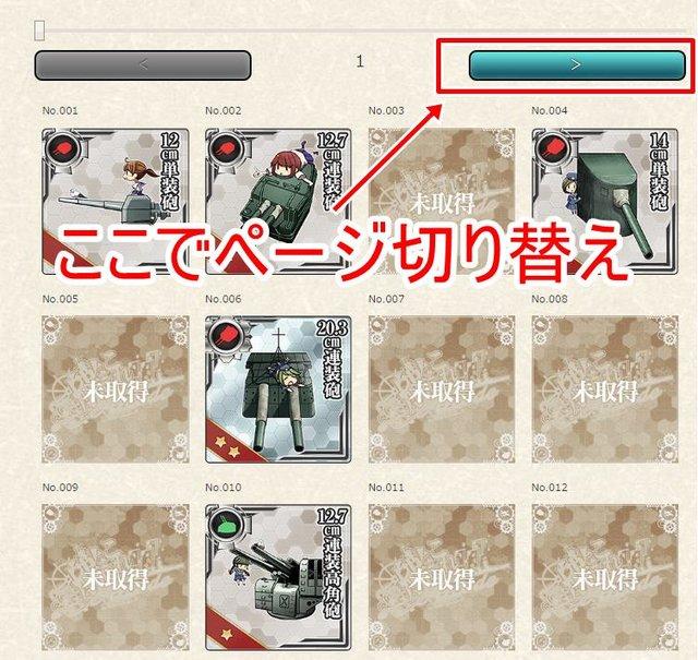 【艦これAC】装備図鑑