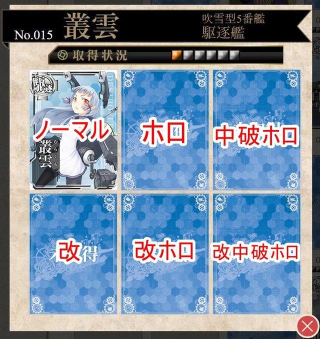 【艦これAC】艦娘図鑑個ページ