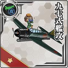 九七式艦攻