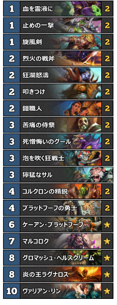 Tempo Warrior.png