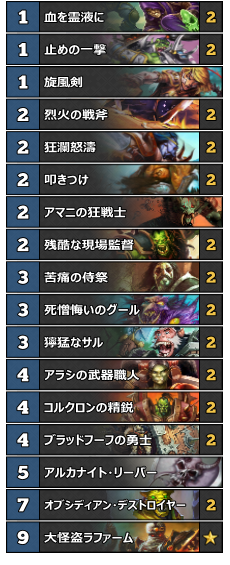 Tempo Warrior [Common].png