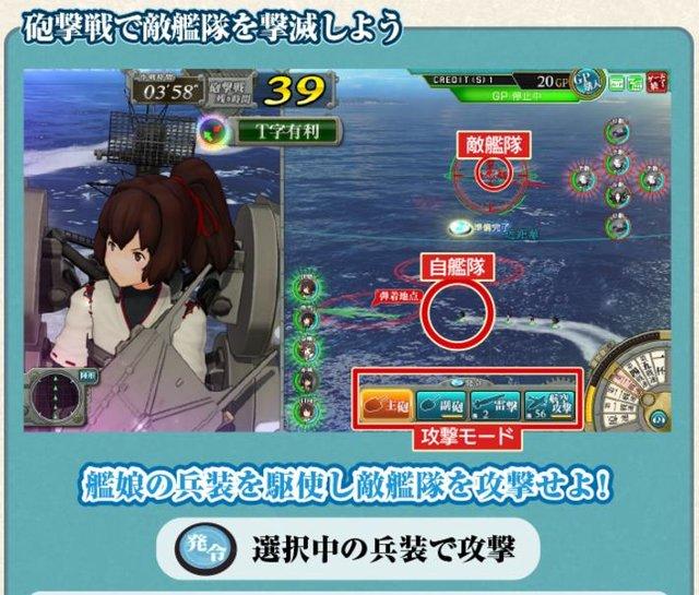 【艦これAC】戦闘時の操作説明