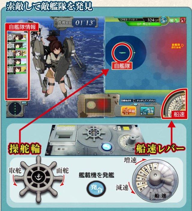 【艦これAC】索敵時の操作説明