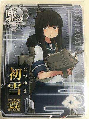 hatsuyuki_kai_1
