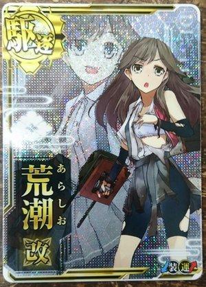 arashio_kai_3.jpg