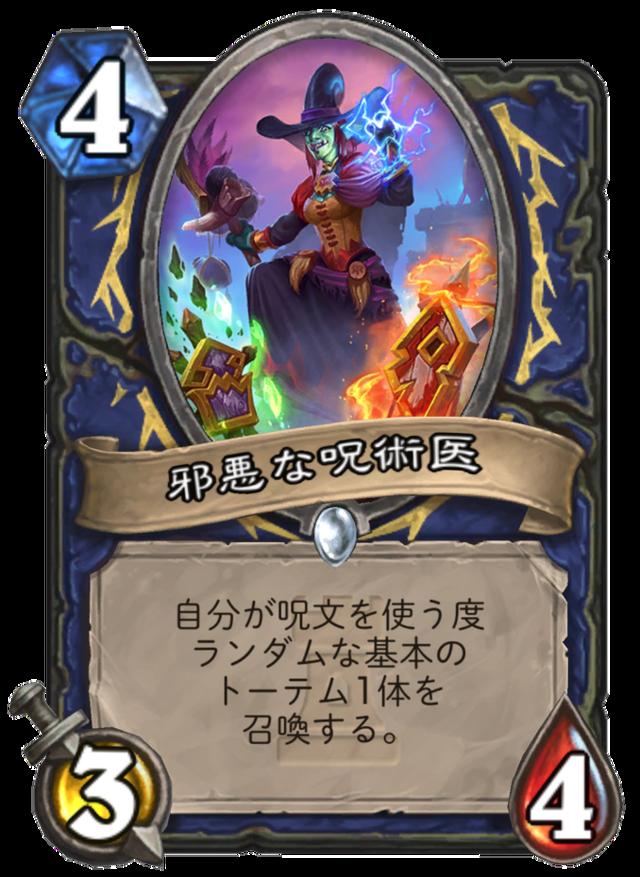 邪悪な呪術医